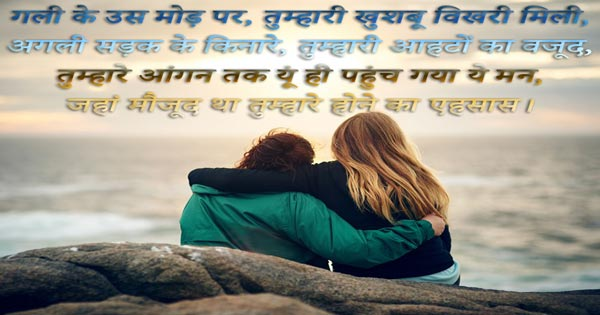Gali Ke Us Mod Par Love Quotes