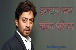 Irrfan Khan Jeevan Parichay Biography